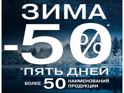 """Акция """"Зима BRAER - 50"""" в самом разгаре!"""
