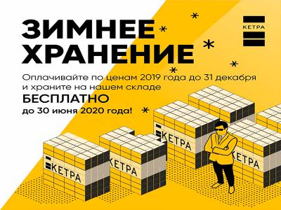 "Акция завода ""Кетра"""